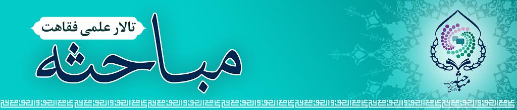 تالار علمی امام محمد باقر علیه السلام